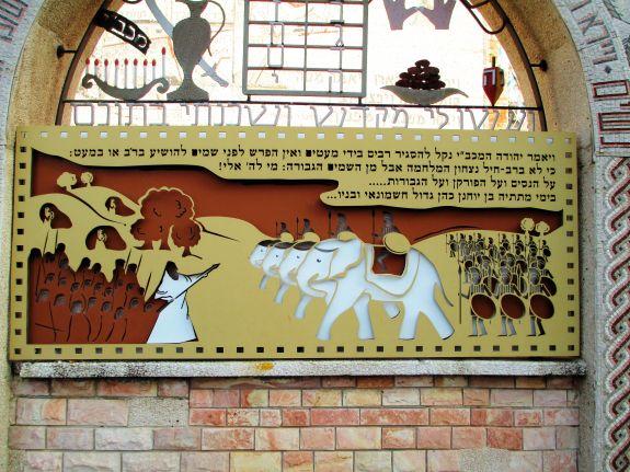 Yehuda Maccabee (Judas Maccabeus), Or Torah Synagogue in Acre, Israel